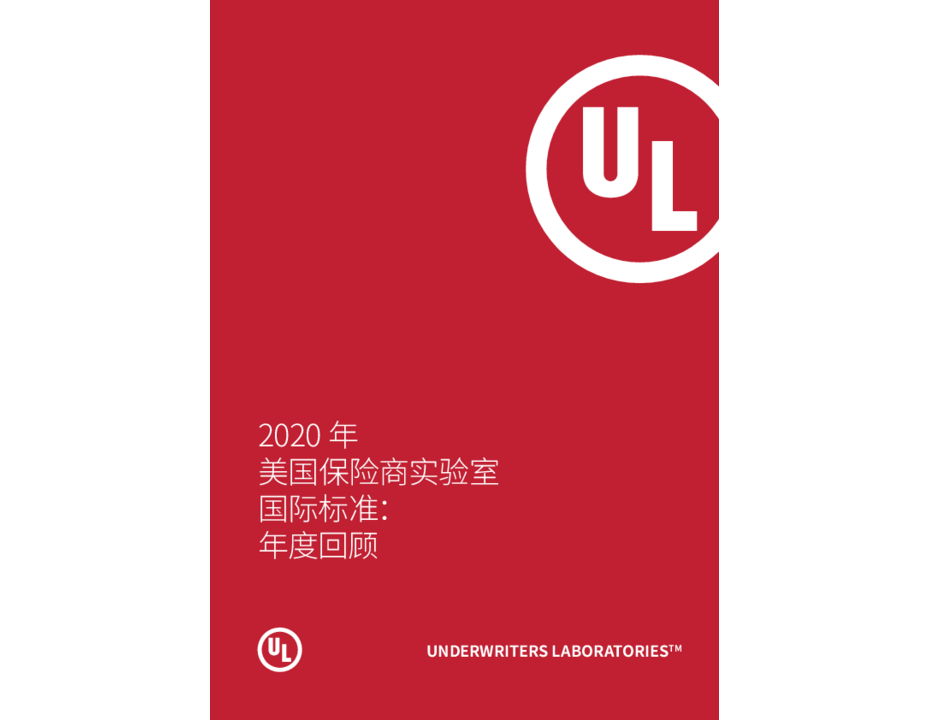 Underwriters Laboratories International Standards 2020: The year in Review (Simplified Chinese)